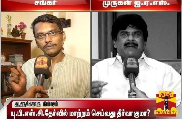 "Aalukkoru Nimisham : Views On ""Change in UPSC Exams"" - Thanthi TV"