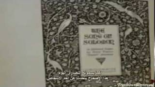 The Jewish Secret ( hiding it from Muslims and Christian).THE TRUTH world should know part1