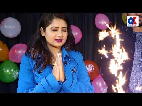 के प्रेममा छिन् केकी ?, Birthdayमा गरिन खुलाषा || OK Birthday Celebration #Keki  Adhikari