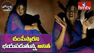 Crazy Girl Anitha | చంపేస్తారని భయపడుతున్న అనిత | Jordar News | hmtv