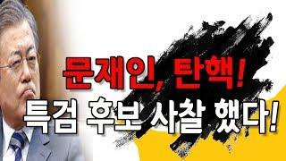 문재인 탄핵! 특검 후보 사찰했다! (10시 뉴스) / 신의한수 18.12.21