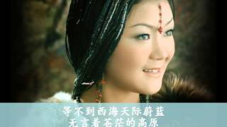 降央卓玛 西海情歌 Jamyang Dolma Love Story Of The Western Sea