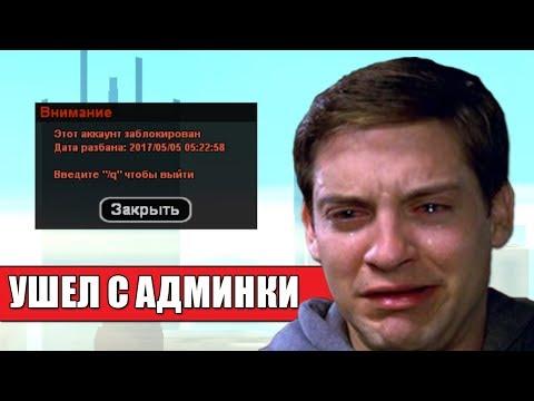 СНЯЛСЯ С АДМИНКИ EVOLVE - РЕАКЦИЯ ИГРОКОВ (SAMP PRANK)