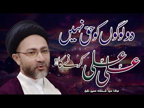 2 Logon Ko Haq Nahin Ali Ali (a.s) Karny Ka !! | Maulana Syed Shahenshah Hussain Naqvi | 4K