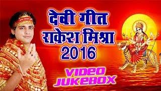 राकेश मिश्रा देवी गीत   Rakesh Mishra Devi Geet - VIDEO JUKEBOX - Bhojpuri Devi Geet 2016 New