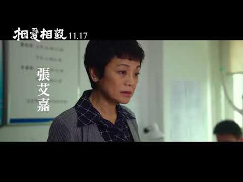 【相愛相親】電影精彩版預告11/17上映