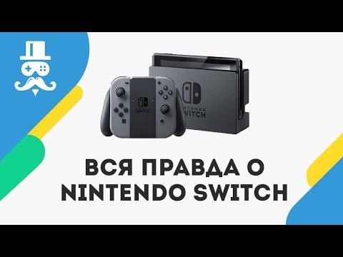 Обзор Nintendo Switch - вся правда о новой игровой пристаке (презентация на русском)