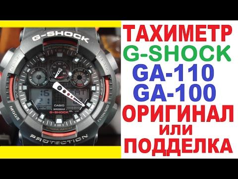 то, как как отличить оригинальные часы casio g shock от подделки значение