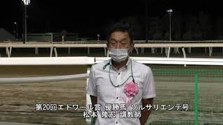 20200813エトワール賞 松本隆宏調教師