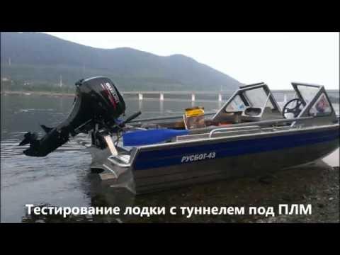 производство алюминиевых лодок для мелководья