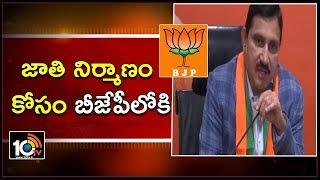 జాతి నిర్మాణం కోసం బీజేపీలోకి | MP Sujana Chowdary Speaks to Media after Join BJP  News