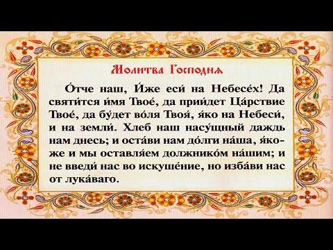 Отче Наш На Русском Текст Скачать Бесплатно