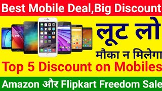 Amazon & Flipkart Freedom Sale Top 5 Big Discount Offer on Smartphones