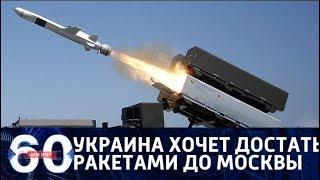 60 минут. Украина хочет достать ракетами до Москвы. От 22.06.2018