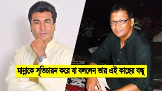 মনে পড়ে নায়ক মান্নাকে ? মৃত্যুর পূর্বে যে কাজ করেছিলেন মান্না !!! Actor Manna   Bangla News Today