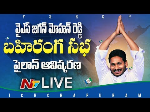 YS Jagan Live | YS Jagan to Unveil Padayatra Pylon at Ichchapuram Live | NTV Live