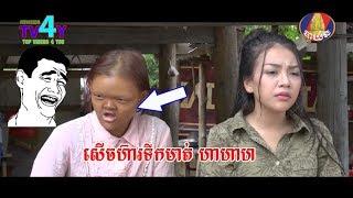 ស្វាងដឹងស្រវឹងភ្លើ ភាគទី៩, svang deng srveng pler EP 09, Khmer comedy, bayon funny clip