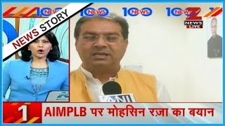 Download video U.P. minister Mohsin Raza targets AIMPLB, says all such anti constitution board be shut