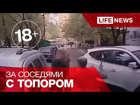 Москвич 10 минут гонялся с топором за соседями