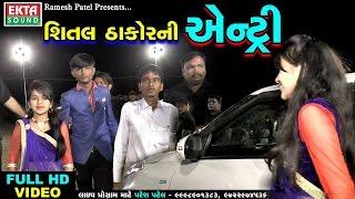 Shital Thakor Entry || Full HD Video || Shital Thakor || Non Stop || Gujarati Dj Mix Songs 2017