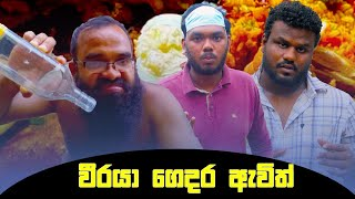 The hero comes Home | Mastha Production