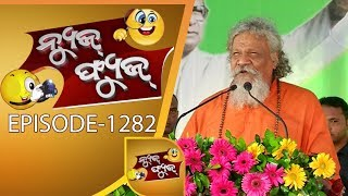 News Fuse 11 October 2017 || Utkal University Politics & CM Naveen Smile Special