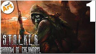 Прохождение S.T.A.L.K.E.R. Тень Чернобыля [МАСТЕР] - 1