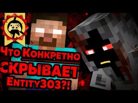 Жуткие Теории: Minecraft - Кто же ТАКОЙ Entity 303?! Новая Тайна МАЙНКРАФТА!