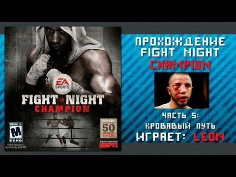Прохождение Fight Night Champion - 5 серия [Кровавый путь]