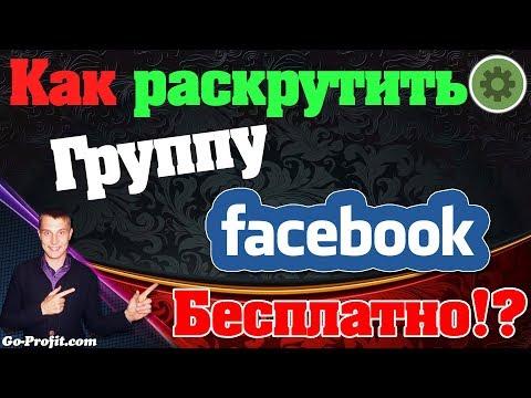 ✅Как раскрутить Группу Facebook Бесплатно? #Рассылка #Раскрутка