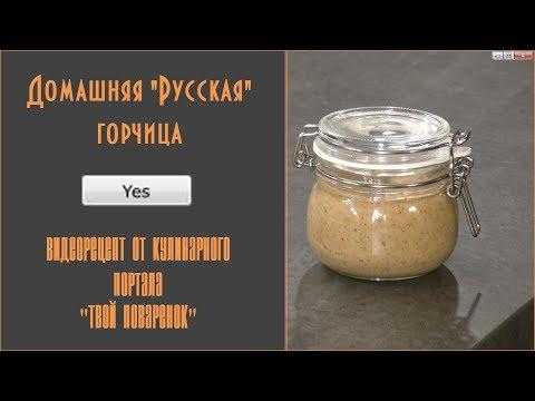 Как приготовить настоящую русскую горчицу