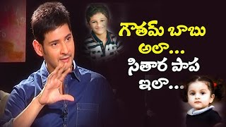 Mahesh Babu Reveals Interesting Things About His Children |  Brahmotsavam Special Interview | NTV