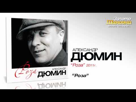 Александр Дюмин - Роза (Audio)
