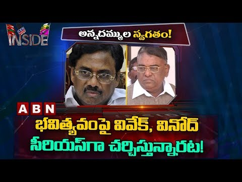 Vivek, Vinod brothers are in Serious Discussion for Telangana Elections | Inside | ABN Telugu