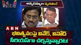 Vivek, Vinod brothers are in Serious Discussion for Telangana Elections | Inside