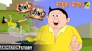 Hada Bhoda | হাঁদা ভোঁদা | Natun Maja | Bangla Cartoon Video