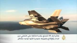طائرة أف 35 بانتظار ترخيص وزارة الدفاع