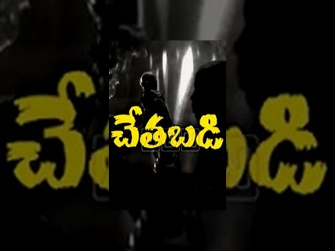 Chetabadi Telugu Horror Movie