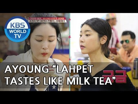 "Ayoung ""YUM! Lahpet tastes like milk tea"" [Battle Trip/2018.05.27]"