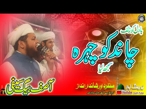 Badal Ko Zulf Chand Ko Saifi Naat -by Asif Baig Saifi video