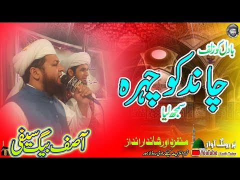 Badal Ko Zulf Chand Ko Saifi Naat -by Asif Baig Saifi video