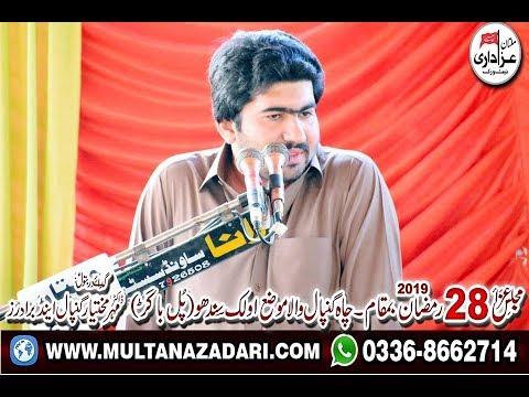 Zakir Syed Muhammad Ali Gardeazi I  Majlis 28 Ramzan 2019 I YadGar Masiab I