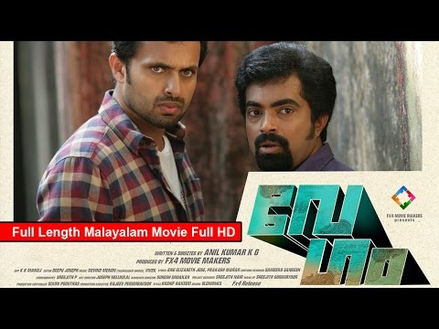 Vegam Full Length Malayalam Movie 2014 Full Hd video