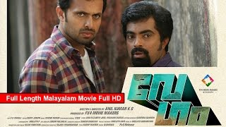 London Bridge - Vegam Full Length Malayalam Movie 2014 Full HD