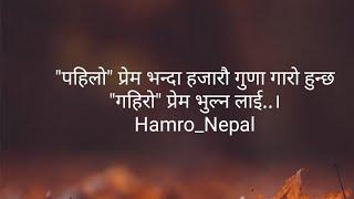 मन छुने लाईन हरु part-10|Nepali Quotes | मन छुने लाईन हरु | Heart Touching Nepali Quotes|Hamro Nepal
