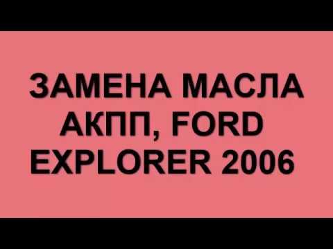 Замена масла АКПП Форд Эксплорер 4.