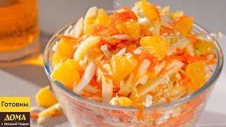 Легкий салат из пекинской капусты, апельсина, яблока и моркови. Рецепт на Новый Год 2017