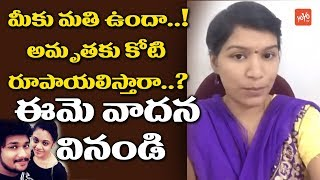 Lady Fires on Amrutha and Political Parties | Maruthi Rao | Miryalaguda Pranay
