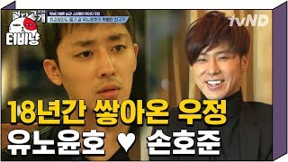[티비냥] (ENG/SPA/IND) The Story of U-Know Yunho Helping Out Son Ho Jun #TheList #180410 #08