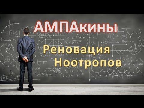 АМПАкины: Реновация Ноотропов